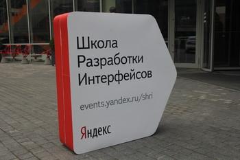 Яндекс. Школа разработки интерфейсов