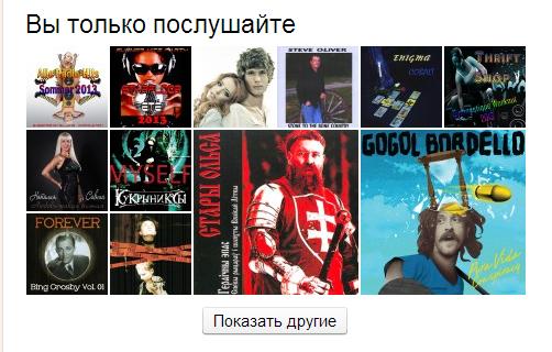 music_yandex_ru