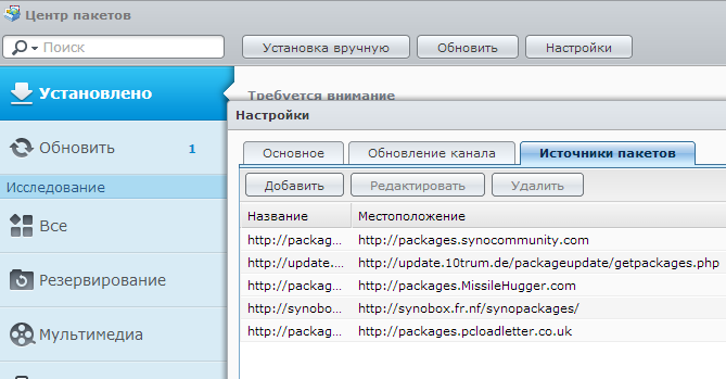 Synology-Package