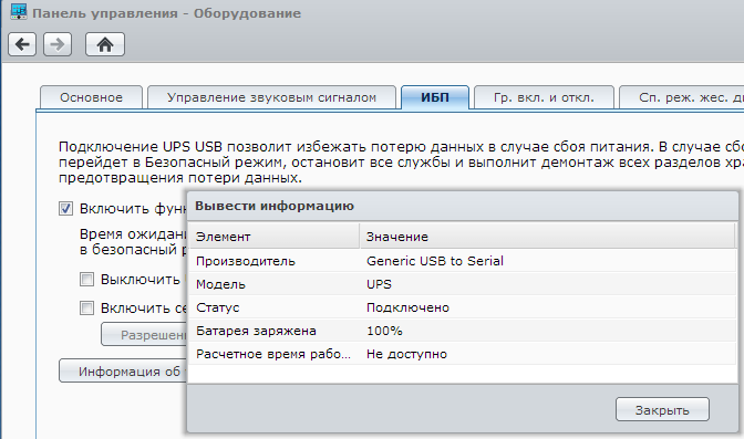 synology-Ippon