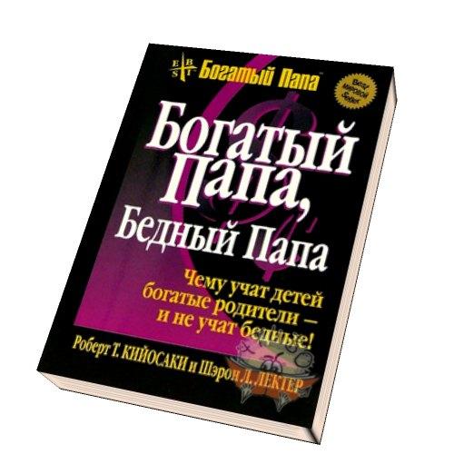 bogatyi_papa_bednyi_papa